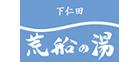 下仁田 荒船の湯