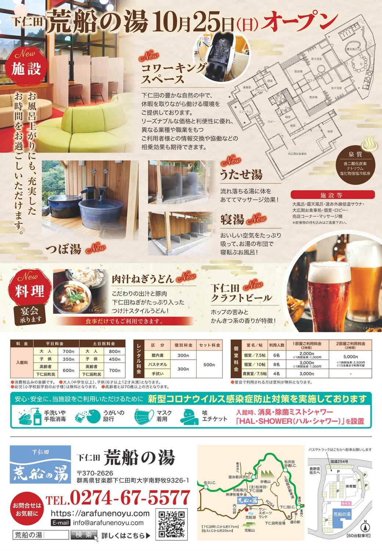 下仁田 荒船の湯 10月25日(日)オープン